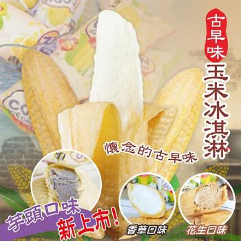 《老爸ㄟ廚房》古早味玉米冰淇淋(55g±10%/支)(共40支)