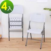 《免工具》室內外(耐重型)折疊椅/戶外椅/野餐椅/露營椅/摺疊椅-4入/組(象牙白色)