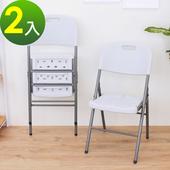 《免工具》室內外(耐重型)折疊椅/休閒椅/會客椅/野餐椅/露營椅-2入/組(象牙白色)