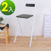 《頂堅》高腳折疊椅/吧台椅/高腳椅/櫃台椅/餐椅/洽談椅/摺疊椅/吧檯椅(三色可選)-2入/組(深胡桃木色)