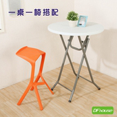 《DFhouse》桑格-塑鋼吧台桌(大)餐桌+機器人吧椅(桌子:白色  椅子:橘色)