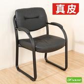 《DFhouse》派頓-半牛皮會議椅(黑色)