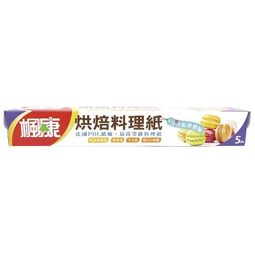 《楓康》烘培料理紙5M(30cm*5m)