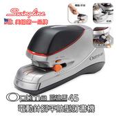 《美國歐迪馬》Swingline Optima 45 平貼型電動訂書機