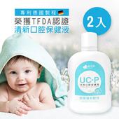 《極淨源》UC抗菌系列─清新潔淨漱口水優惠組(口腔保健液500ml*2)(優惠組二入)