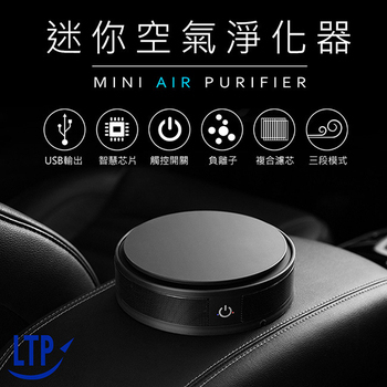 《LTP》迷你多功能車用家用空氣清淨機(CCH02)