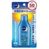 《妮維雅》涼感高效防曬乳液SPF50(75ml)