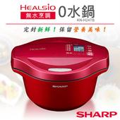 《夏普SHARP》2.4L無水烹調0水鍋 KN-H24TB