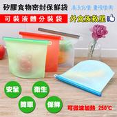 果凍QQ矽膠食物密封保鮮袋 1000ml(四入/ 組)
