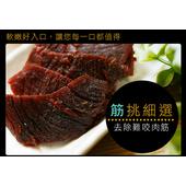 《這一包》頂級牛肉乾(45g±5%/包)(X5包/盒)