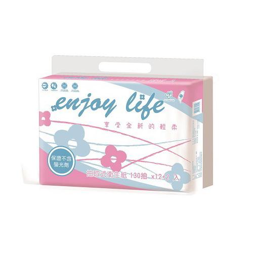《Enjoy life享生活》抽取式衛生紙(130抽14包)