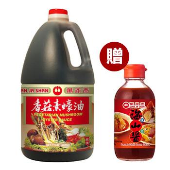 萬家香 香菇素蠔油送海山醬(4400g+225g)