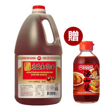 《萬家香》香菇素蠔油送海山醬(頂級 4400g+225g)