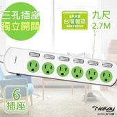 《NAKAY》9呎 3P四開四插安全延長線(NY144-9)台灣製造【1入】 $680