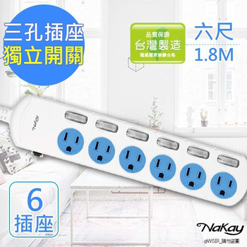 《NAKAY》6呎 3P六開六插安全延長線(NY166-6)台灣製造(【1入】)
