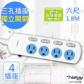 《NAKAY》6呎 3P四開四插安全延長線(NY144-6)台灣製造(【1入】)