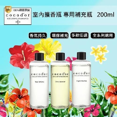 《Cocodor》室內擴香補充瓶-200ml(玫瑰香水)