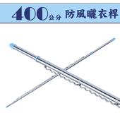 400CM多功能防風伸縮曬衣桿(旗艦超大款)