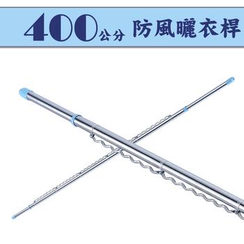 《家可》400CM多功能防風伸縮曬衣桿(旗艦超大款)