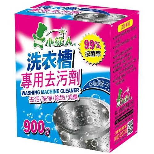 《小綠人》洗衣槽專用去污劑(300gX3包/盒)