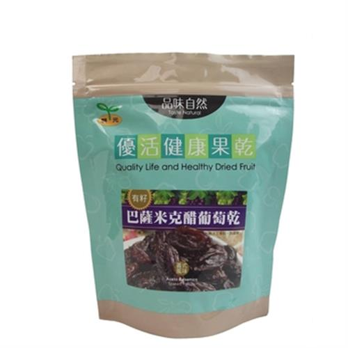 《耕元》巴薩米克醋葡萄乾(有籽 280g/包)