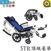 《海夫健康生活館》輪昇 仰躺 傾倒 頂級豪華 輪椅(5TR)(座寬18吋)