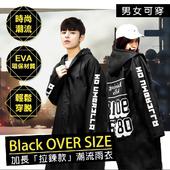 《ToBeYou》潮時尚Black雨衣(1件)