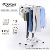 韓國快3 Quick3 一秒晾衣架 曬衣架(立式MINI)(Q3-02-BB) 一秒收衣