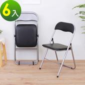 《頂堅》橋牌折疊椅/會議椅/工作椅/餐椅/摺疊椅(黑色)-6入/組(黑色)
