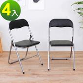 《頂堅》橋牌折疊椅/會議椅/工作椅/餐椅/摺疊椅(黑色)-4入/組(黑色)