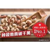 《這一包》頂級(原味/玫瑰鹽)杏仁果/腰果/雙堅果120g/包(任選2包)