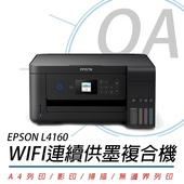 《EPSON》EPSON L4160 Wi-Fi 三合一插卡/螢幕 連續供墨複合機+墨水組