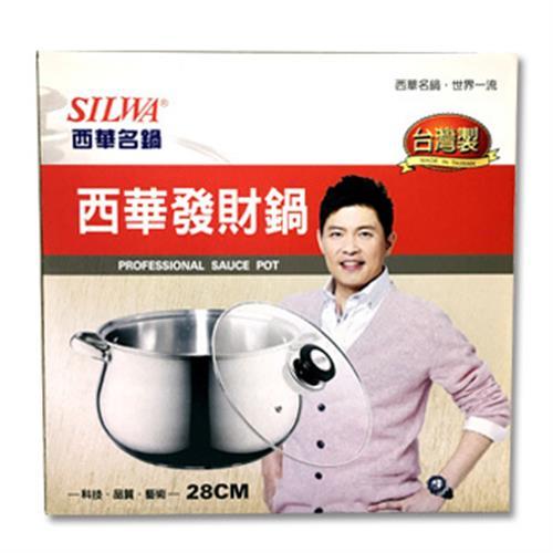 《西華》發財鍋28cm#304