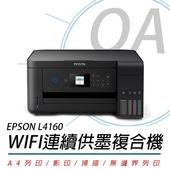 《EPSON》EPSON L4160 Wi-Fi 三合一插卡/螢幕 連續供墨複合機