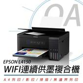 《EPSON》EPSON L4150 Wi-Fi 三合一連續供墨複合機+墨水組