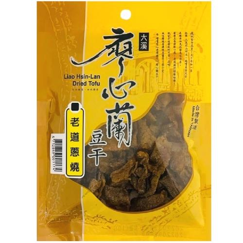 《廖心蘭》豆干-110g/包(老道蔥燒-即期2020.09.11)