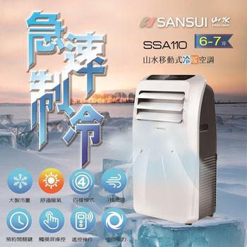 《SANSUI 山水》3-5坪 移動式冷暖氣 SSA-110