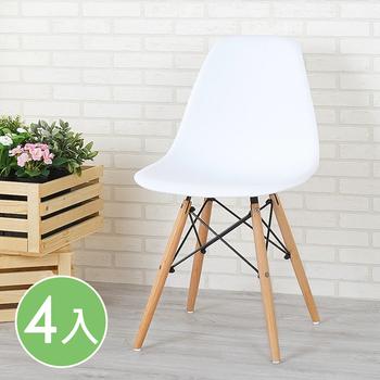 Homelike 菲爾造型椅-四入組(亮麗白)
