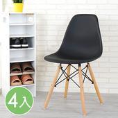 《Homelike》菲爾造型椅-四入組(沉穩黑)