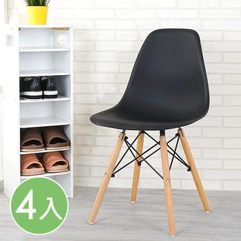 Homelike 菲爾造型椅-四入組(沉穩黑)