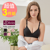 《Olivia》無鋼圈大尺碼簡約簍空肩帶輕舒
