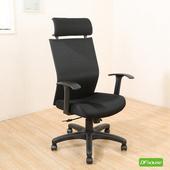 《DFhouse》麥費利-成型泡棉坐墊辦公椅(黑色)