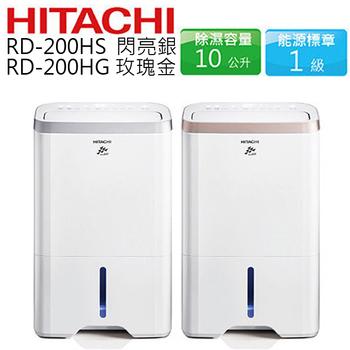 《HITACHI》▶ 現貨 ◀ HITACHI 日立 RD-200HS/RD-200HG 除濕機 10L/日(閃亮銀)