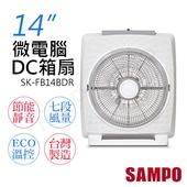 《聲寶SAMPO》14吋ECO節能DC箱扇 SK-FB14BDR