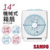 《聲寶SAMPO》14吋機械式箱扇 SK-FC14B