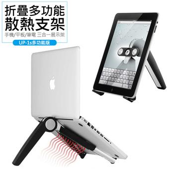 平板電腦筆電支架 可折疊多功能手機架 散熱三腳支架 UP-1S(黑色)