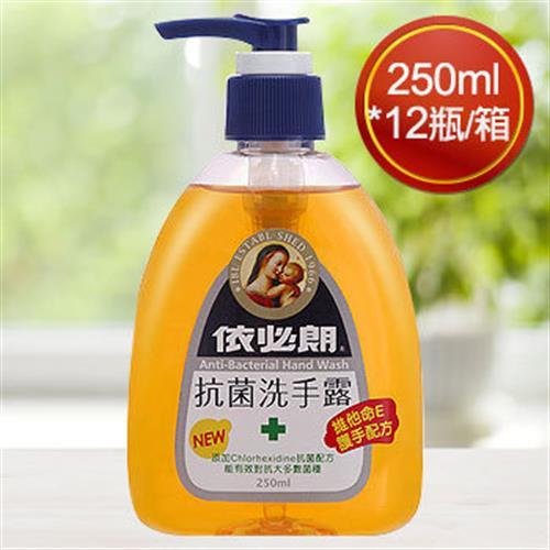 《依必朗》抗菌洗手露(250ml*12瓶/原箱)