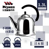 《宮崎Miyaco》日本18-8不銹鋼IH長嘴細口茶壺(1.3L)
