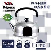 《宮崎Miyaco》日本Objet18-8不銹鋼IH煮水茶壺(3L)