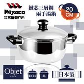 《宮崎Miyaco》日本Objet18-10鐵芯三層鋼兩手湯鍋20cm-3L $2800
